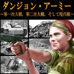 ダンジョン・アーミー 〜第一次大戦、第二次大戦、そして現代戦〜【日本戦争ゲーム開発】