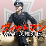 WWII英雄列伝ヴィットマン  【日本戦争ゲーム開発】