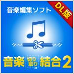 音楽切り取り結合2 DL版