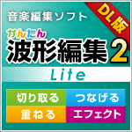 かんたん波形編集2Lite DL版