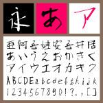 雲涯フォント デザイン毛筆 通常版【Win版OpenTypeフォント】【デザイン書体】【筆書系】