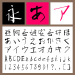 雲涯フォント デザイン毛筆 Pro版【Win版OpenTypeフォント】【デザイン書体】【筆書系】