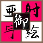 雲涯フォントUltra 【Win版OpenTypeフォント】【デザイン書体】【筆書系】