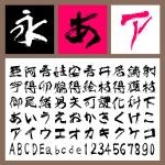 雲涯フォント 味わい毛筆 Pro版【Mac版OpenTypeフォント】【デザイン書体】【筆書系】
