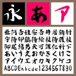 雲涯フォント あったか毛筆 Pro版【Mac版OpenTypeフォント】【デザイン書体】【筆書系】