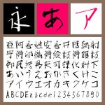 雲涯フォント デザイン毛筆 通常版【Mac版OpenTypeフォント】【デザイン書体】【筆書系】