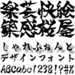 【Design筆文字Font】 しゃれ書体 (Mac版OpenTypeフォント)
