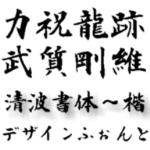 【Design筆文字Font】 清波書体-楷- (Win版TrueTypeフォント)