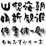 【Design筆文字Font】 伴書体-創- (Mac版OpenTypeフォント)