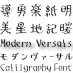 【Design筆文字Font】 モダンヴァーサル (Mac版OpenTypeフォント)
