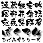【Design筆文字Font】 爆天書体-旺-【Mac版OpenTypeフォント】