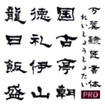 【Design筆文字Font】 万葉シリーズPRO 隷匠書体 (Mac版OpenTypeフォント)
