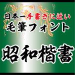 【Win版/Mac版フォントパック】昭和書体「昭和楷書」