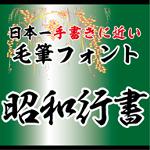 【Win版/Mac版フォントパック】昭和書体「昭和行書」