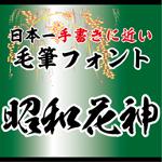 【Win版/Mac版フォントパック】昭和書体「昭和花神」