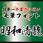 【Win版/Mac版フォントパック】昭和書体「昭和清龍」
