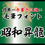【Win版/Mac版フォントパック】昭和書体「昭和昇龍」