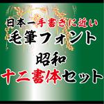 【Win版/Mac版フォントパック】昭和書体「昭和12書体セット」