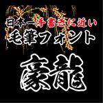 【Win版/Mac版フォントパック】昭和書体 高解像度「豪龍」