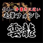 【Win版/Mac版フォントパック】昭和書体 高解像度「雲龍」