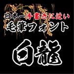 【Win版/Mac版フォントパック】昭和書体 高解像度「白龍」