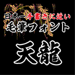 【Win版/Mac版フォントパック】昭和書体 高解像度「天龍」