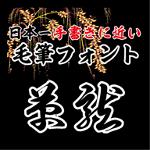 【Win版/Mac版フォントパック】昭和書体 高解像度「草龍」