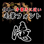 【Win版/Mac版フォントパック】昭和書体 高解像度「滝」