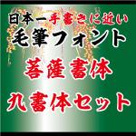 【Win版/Mac版毛筆フォント】昭和書体 「菩薩9書体セット」