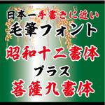 【Win版/Mac版毛筆フォント】昭和書体 「昭和12書体セット」+「菩薩9書体セット」