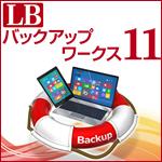 LB バックアップワークス11