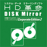 HD革命/DISKMirror Corporate Edition2 ダウンロード版