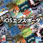 iOSエクスポータ for Clickteam Fusion 2.5