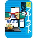 超ブルーライト削減 Ver.2 ダウンロード版