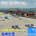 長崎空港 for FSX