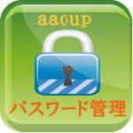 パスワード管理 aaoup(えーえーおーゆーぴー)<PRO版>