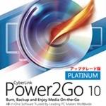 Power2Go 10 Platinum ダウンロード アップグレード版