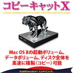 コピーキャットX 5.2 Yosemite対応版