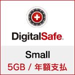 DigitalSafe(デジタルセーフ):Small (新規/更新 )5GB/年額支払