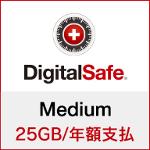 DigitalSafe(デジタルセーフ):Medium (新規/更新 )25GB/年額支払