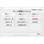 部品在庫管理システムPro Access版