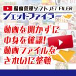 動画管理ソフト ジェットファイラー