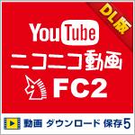 動画 ダウンロード 保存5 DL版