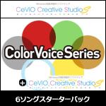 Color Voice Series 6ソングスターターパック(赤咲+緑咲+銀咲+金咲+白咲+黄咲)