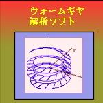 ウォームギヤ解析ソフト