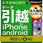 スマホWOW!!! データ引越 for iPhone / android