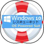 Windows10レスキューキット