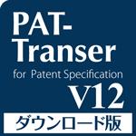 PAT-Transer V12 ダウンロード版