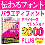 バラエティフォント デザイナーズセレクション2000 Plus HYBRID版