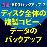 万全・HDDバックアップ2 Windows 10対応版
